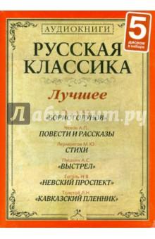 Русская классика. Лучшее. Часть 7 (5CDmp3)