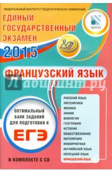 Оптимальный банк заданий для подготовки к ЕГЭ. ЕГЭ-2015. Французский язык. Учебное пособие (+CDmp3)