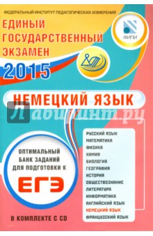 Оптимальный банк заданий для подготовки к ЕГЭ. ЕГЭ-2015. Немецкий язык. Учебное пособие (+CDmp3)