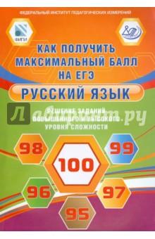 Русский язык. Решение заданий повышенного и высокого уровня сложности. Как получить максимальный