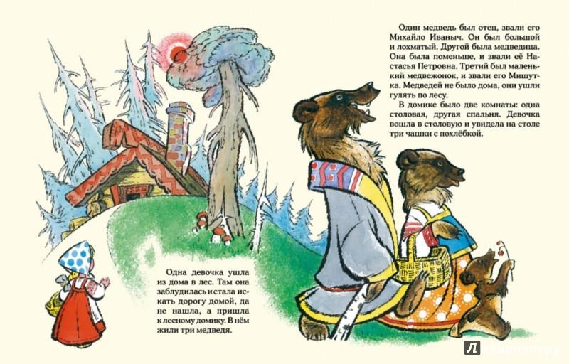 Иллюстрация 1 из 33 для Три медведя - Лев Толстой | Лабиринт - книги. Источник: Лабиринт