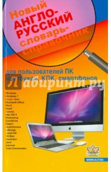 Новый англо-русский словарь-справочки к для пользователей ПК ноутбуков, планшетов и других гаджетов