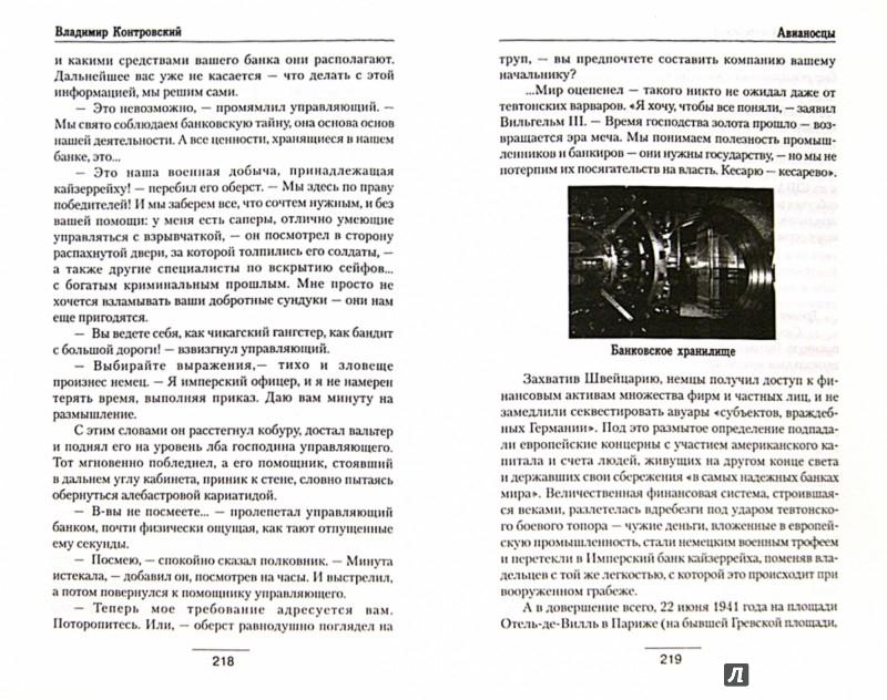 Иллюстрация 1 из 6 для Авианосцы - Владимир Контровский | Лабиринт - книги. Источник: Лабиринт