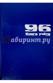 Книга учёта (А4, 96 листов, линия, Б/ВИН.СИНИЙ) (7-96-890/1 Д) Альт