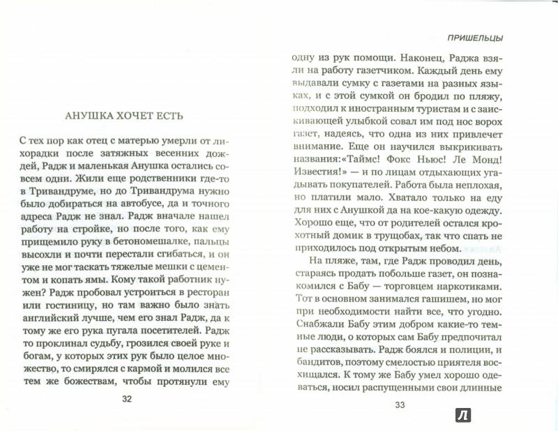 Иллюстрация 1 из 22 для Тимур и его лето: рассказы и повесть - Илья Одегов | Лабиринт - книги. Источник: Лабиринт