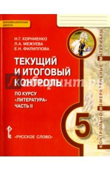 Литература. 5 класс. Текущий и итоговый контроль. В 2-х частях. Часть 2. ФГОС