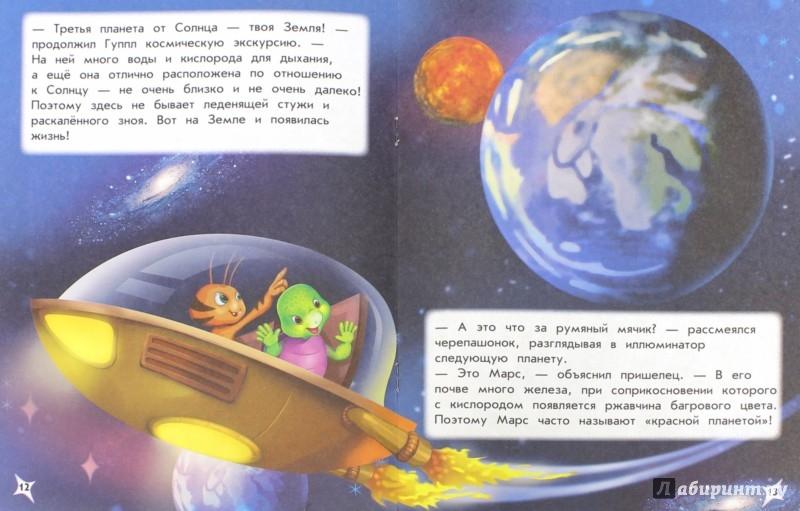 знакомство с планетой марс