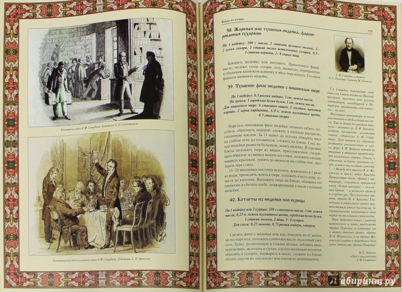 Иллюстрация 1 из 8 для Русская еда (кожа) - Бутромеев, Бутромеев | Лабиринт - книги. Источник: Лабиринт