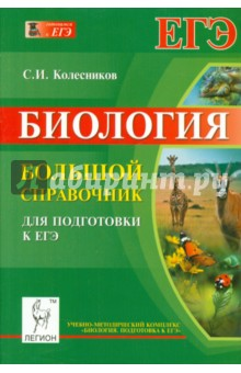 Биология. Большой справочник для подготовки к ЕГЭ. Учебно-методическое пособие