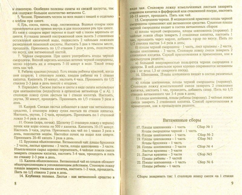 Иллюстрация 1 из 3 для Сборник по народной медицине и нетрадиционным способам лечения - Геворк Минеджян   Лабиринт - книги. Источник: Лабиринт