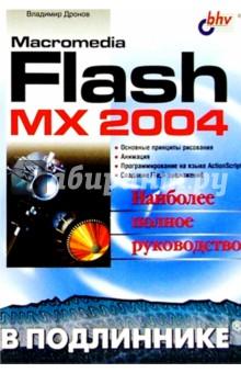 Дронов Владимир Александрович Macromedia Flash MX 2004 в подлиннике