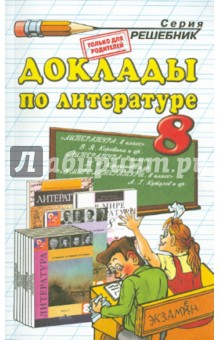Доклады по литературе. 8 класс