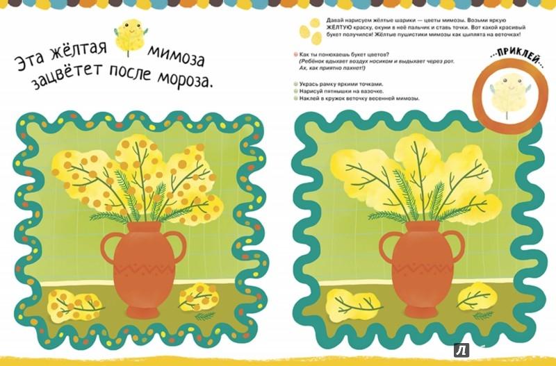 Иллюстрация 1 из 76 для Рисуем пальчиками. Уровень 1 (+наклейки) - Узорова, Нефедова | Лабиринт - книги. Источник: Лабиринт