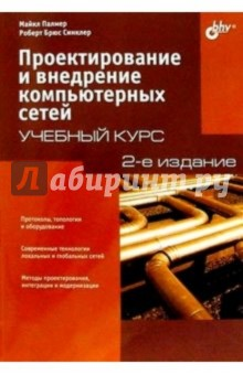 Палмер Майкл, Синклер Роберт Брюс Проектирование и внедрение компьютерных сетей