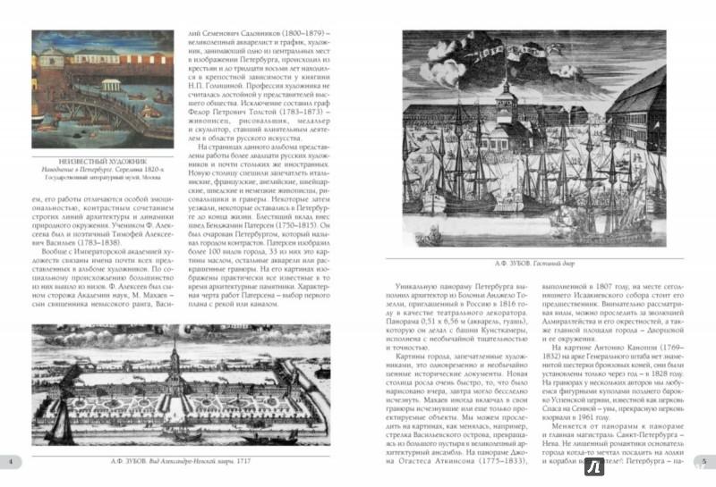 Иллюстрация 1 из 10 для Санкт-Петербург. Живопись и графика | Лабиринт - книги. Источник: Лабиринт