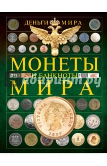 Деньги мира. Монеты и банкноты.Монеты. Банкноты<br>Золотые, серебряные, медные, бронзовые - из каких только сплавов не чеканятся монеты. Они бывают круглые, квадратные и многоугольные, с гладким и волнистым краем, цельные и с отверстием внутри. А все изображения и легенды, нанесенные на эти денежные знаки, невозможно и перечислить. Среди прочего на аверсах и реверсах монет чаще всего можно увидеть государственные гербы, портреты монархов, национальные символы, реже - памятники архитектуры и изображения народных героев, а иногда - даже представителей флоры и фауны. Таким образом, увлекаясь нумизматикой и изучая монеты, человек может проследить, как изменялся наш мир на протяжении веков. Ведь в разных странах мира на денежные знаки во все времена помещали информацию, которая отражала их историю, культуру, быт и традиции.<br>На страницах настоящего издания содержится исчерпывающая информация о монетах: история их появления, место и время изготовления, форма и материал, описание внешнего вида, использование и предназначение. Данная книга подробно расскажет о тысячах монет, как появившихся много столетий до нашей эры, так и о современных платежных средствах, широко распространенных во многих странах. Информация сопровождается красочными иллюстрациями, которые не только наглядно покажут все многообразие описываемых денежных знаков, но и помогут представить многовековую историю человечества.<br>