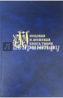 Писцовая и межевая книга Твери 1685-1686 годов