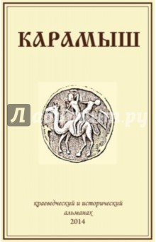 Карамыш: Краеведческий и исторический альманах. Выпуск 2
