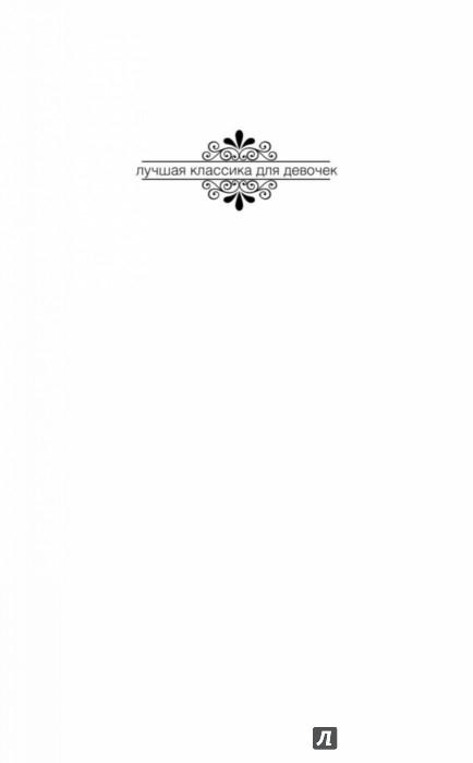 Иллюстрация 1 из 44 для Аня с острова Принца Эдуарда - Люси Монтгомери | Лабиринт - книги. Источник: Лабиринт