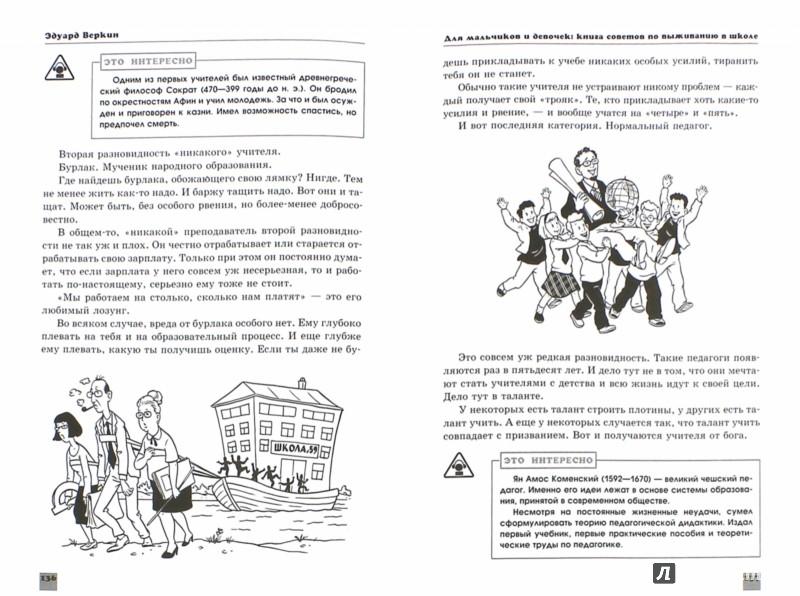 Иллюстрация 1 из 7 для Книга советов по выживанию в школе - Эдуард Веркин   Лабиринт - книги. Источник: Лабиринт