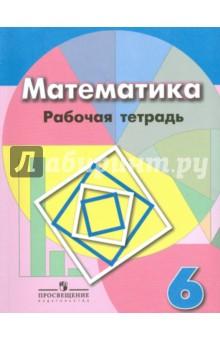 Математика. 6 класс. Рабочая тетрадь к учебнику Дорофеева