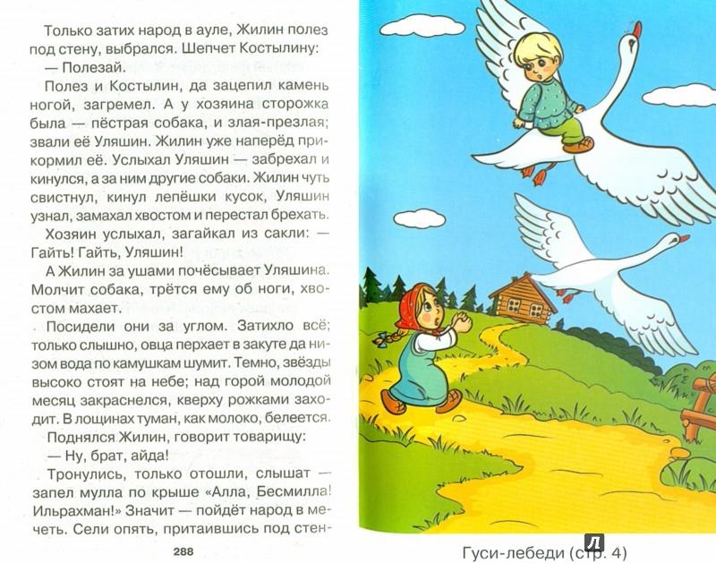 Иллюстрация 1 из 23 для Хрестоматия для начальной школы. 1-4 классы | Лабиринт - книги. Источник: Лабиринт