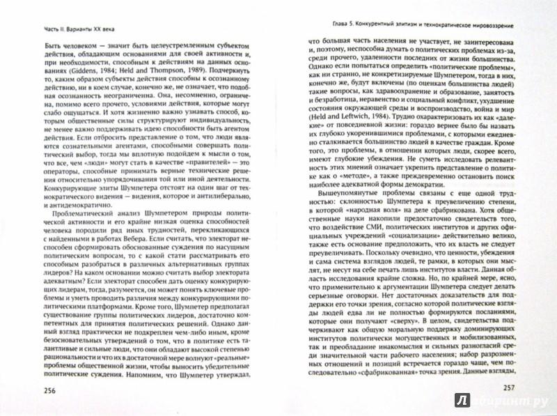 Иллюстрация 1 из 9 для Модели демократии. Третье издание - Дэвид Хелд | Лабиринт - книги. Источник: Лабиринт