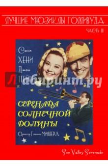 Серенада солнечной долины (DVD)Комедия<br>Оркестру Фила Кори (Гленн Миллер) повезло - музыкантов пригасил владелец горнолыжного курорта Солнечная долина выступать в течение сезона. Но неугомонный менеджер джаз-бэнда в рекламных целях объявил, что солист ансамбля Тэд (Джон Пейн) станет опекуном малыша-беженца из охваченной войной Европы, ведь на дворе 1941 год... Однако малышом-беженцем, прибывшим из Норвегии, оказывается прелестная юная девушка! И это создаёт немало любовных и комических коллизии<br>Замечательные мелодии Гарри Уоренна в аранжировках корифея джаза Гленна Миллера, добрый и весёлый сюжет, великолепная степ-композиция   Чаттануга Чу-Чу, мастерство великих   музыкантов, великолепные голоса певцов - всё это сделало фильм нестареющей классикой, культовым фильмом для ценителей джаза и любимым зрелищем для поклонников хорошего кино. Фильм отреставрирован. Идеальное качество изображения и звука.<br>Продолжительность:86 минуты.<br>Звуковые дорожки: русский, английский, немецкий<br>Отклчаемые субтитры - английские<br>Звук: 2.0. Stereo<br>Изображение: Color, 4:3, <br>Регион: ALL<br>Dolby Digital<br>