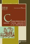 Константин Иванов: Средневековые замок, город, деревня и их обитатели