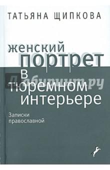 Женский портрет в тюремном интерьере. Записки православной