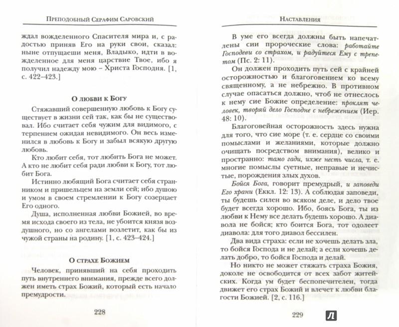Иллюстрация 1 из 12 для Преподобный Серафим Саровский   Лабиринт - книги. Источник: Лабиринт