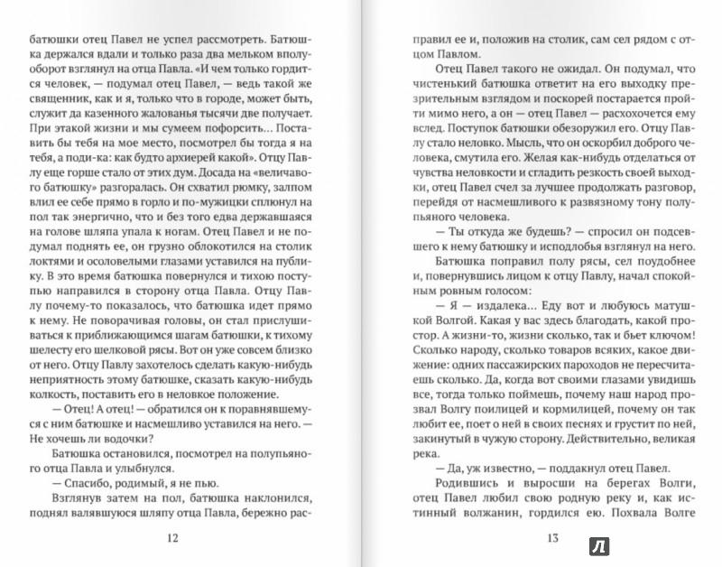 Иллюстрация 1 из 3 для Архиерей - Тихон Иеромонах | Лабиринт - книги. Источник: Лабиринт