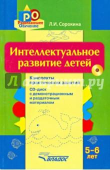 Интеллектуальное развитие детей 5-6 лет. Конспекты практических занятий (+CD) Владос