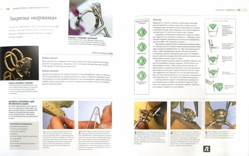 Иллюстрация 1 из 16 для Ювелирные украшения. Руководство по закрепке камней. Стили и техники - Анастейша Янг | Лабиринт - книги. Источник: Лабиринт
