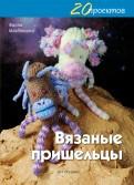 Фиона Макдональд: Вязаные пришельцы