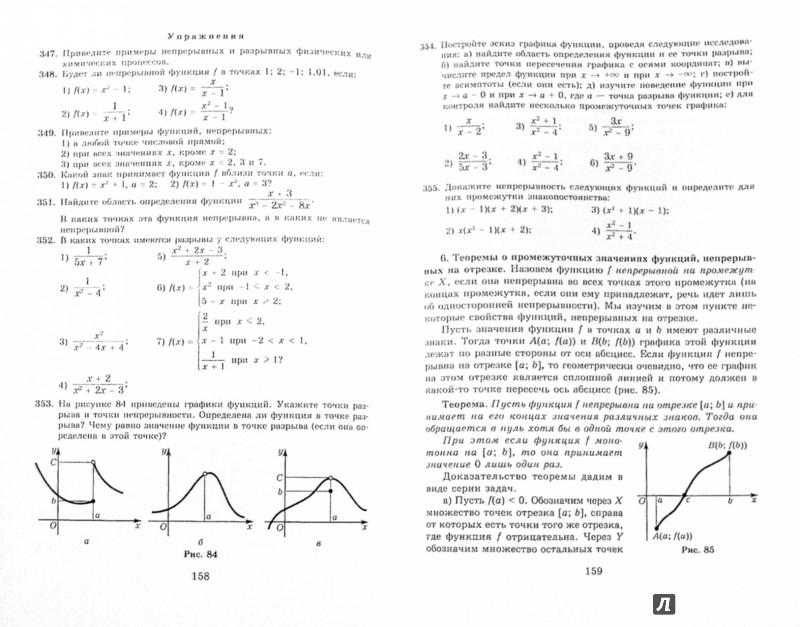 Иллюстрация 1 из 16 для Алгебра и начала математического анализа. 10 класс. Учебник. Углублённый уровень. ФГОС - Виленкин, Шварцбурд, Ивашев-Мусатов | Лабиринт - книги. Источник: Лабиринт