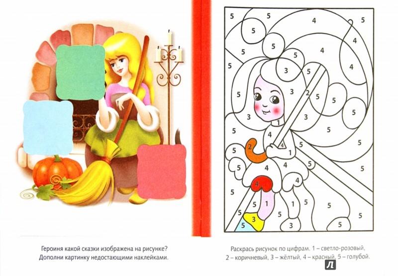 Иллюстрация 1 из 25 для Весёлые минутки. Для девочек   Лабиринт - книги. Источник: Лабиринт