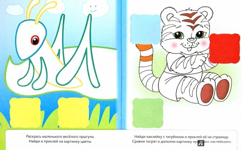 Иллюстрация 1 из 17 для Весёлые минутки. Для малышей | Лабиринт - книги. Источник: Лабиринт