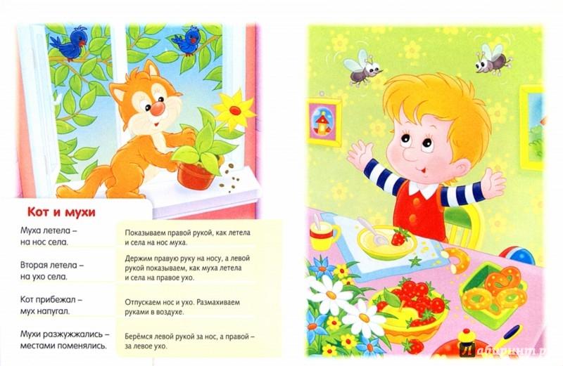 Иллюстрация 1 из 23 для Стихи с движениями. Голуби летели - Марина Султанова   Лабиринт - книги. Источник: Лабиринт