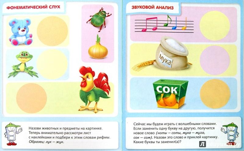 Иллюстрация 1 из 31 для Тесты по развитию речи для детей 5-6 лет - Марина Кузьмина   Лабиринт - книги. Источник: Лабиринт