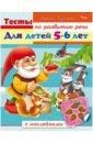 Тесты по развитию речи для детей 5-6 лет