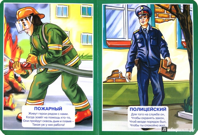 Иллюстрация 1 из 13 для Профессии - Наталья Ушкина | Лабиринт - книги. Источник: Лабиринт