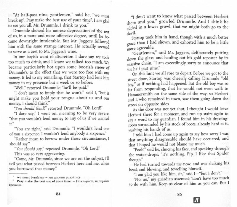 Иллюстрация 1 из 5 для Большие надежды = Great Expectations | Лабиринт - книги. Источник: Лабиринт