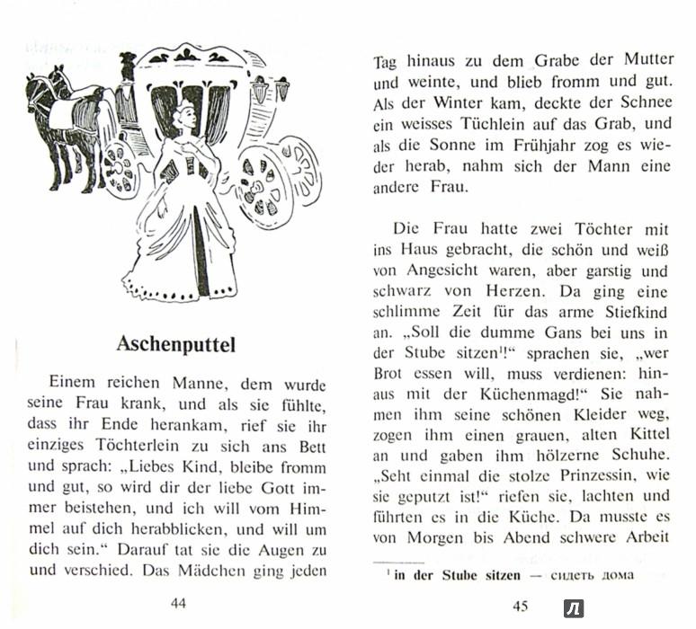 Иллюстрация 1 из 5 для Немецкие сказки=Deutsche Marchen - Гримм Якоб и Вильгельм | Лабиринт - книги. Источник: Лабиринт