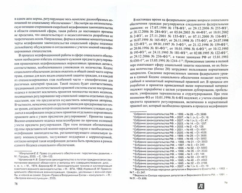 Иллюстрация 1 из 7 для Кодификация российского законодательства - Александр Чашин | Лабиринт - книги. Источник: Лабиринт