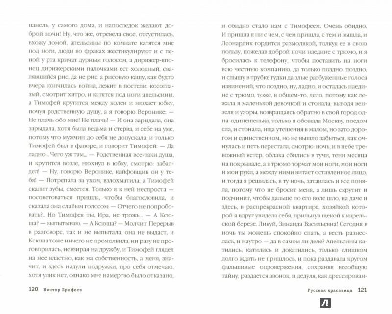Иллюстрация 1 из 6 для Русская красавица - Виктор Ерофеев | Лабиринт - книги. Источник: Лабиринт