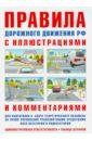 Правила дорожного движения с иллюстрациями и комментариями. Ответственность водителя