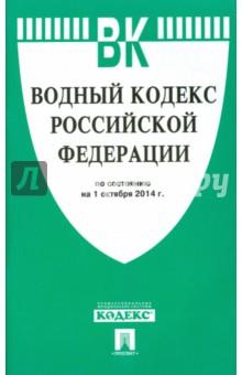 Водный кодекс Российской Федерации по состоянию на 1 октября 2014 года