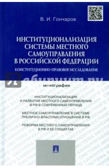 Институционализация системы местного самоуправления в Российской Федерации. Монография