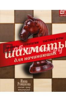 Романова Инна Шахматы для начинающих. Правила, стратегии и тактика игры
